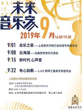 上海 《击乐之星》上海音乐学院专场音乐会