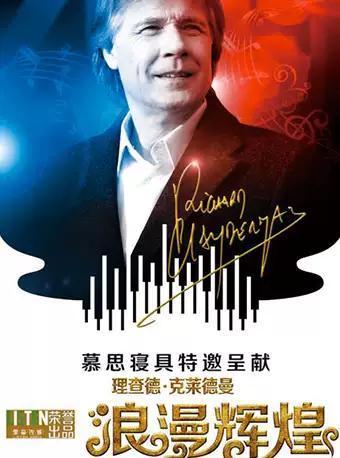 理查德·克莱德曼钢琴 音乐会中国巡演