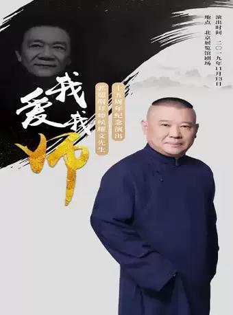 郭德纲拜师侯耀文先生十五周年纪念演出