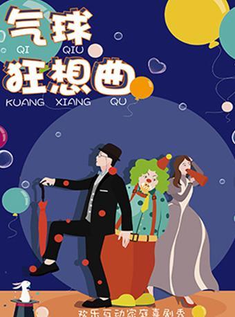 """""""气球狂想曲""""家庭互动欢乐亲子剧"""
