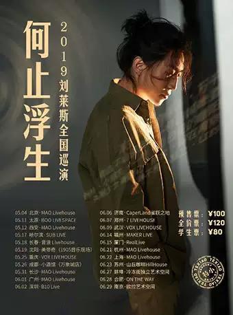刘莱斯2019巡演 郑州站