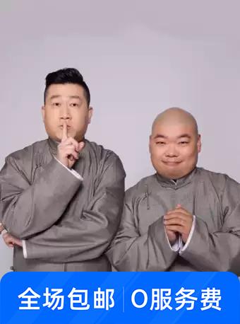 """德云社""""张鹤伦郎鹤炎""""相声专场"""