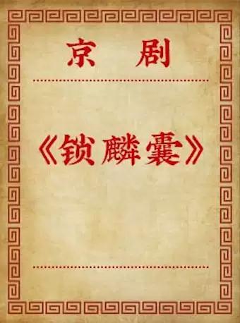 北京 京剧《锁麟囊》