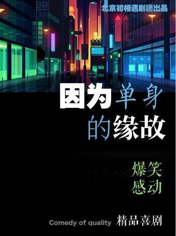 北京未爱剧社传奇作品《因为单身的缘故》