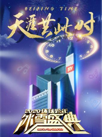【定金预定】2020北京卫视跨年演唱会