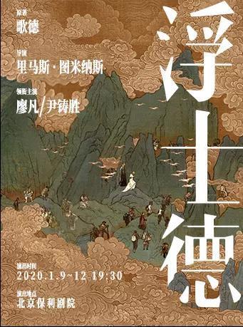 【场馆处取票】话剧《浮士德》尹铸胜廖凡