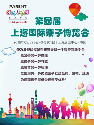 2018年上海国际亲子博览会