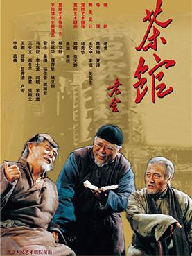 北京人民艺术剧院建院六十五周年纪念演出季——话剧《茶馆》