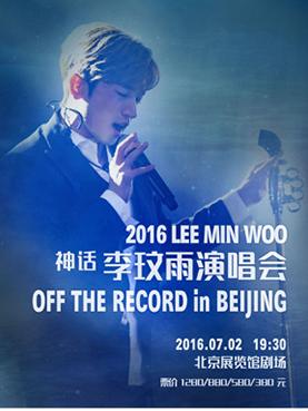 2016 LEE MIN WOO 李玟雨北京演唱会