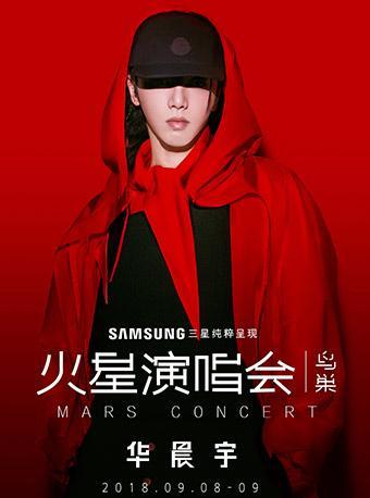 华晨宇北京演唱会(9月8日)