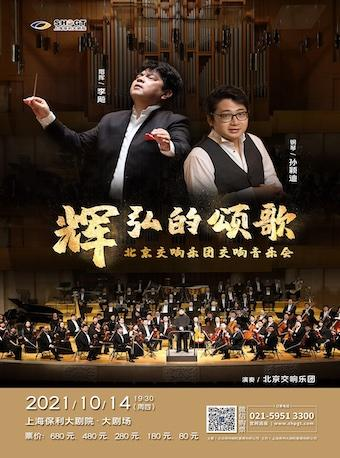 北京交响乐团音乐会-上海站