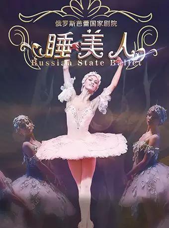 俄罗斯芭蕾国家剧院《睡美人》