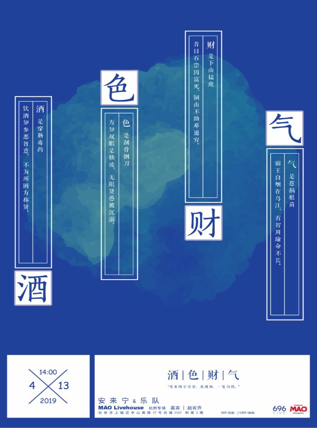 安来宁 乐队 杭州专场