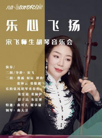 宋飞师生胡琴音乐会