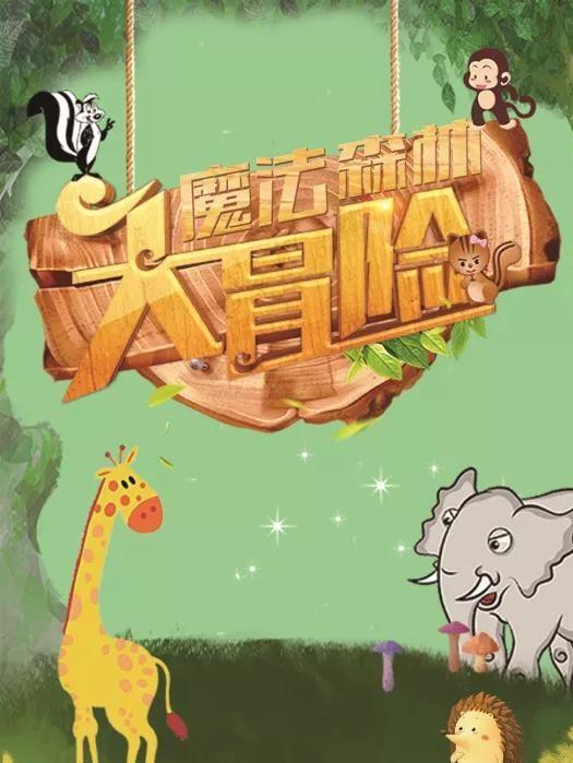 亲子动漫音乐会《魔法森林大冒险》