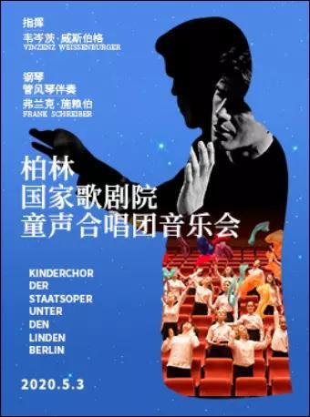 柏林国家歌剧院童声合唱团音乐会
