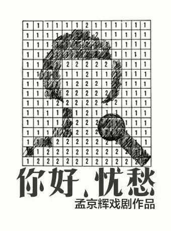 20210104_蜂巢剧场_孟京辉戏剧作品《你好,忧愁》