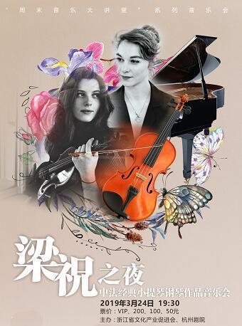 """""""梁祝""""之夜小提琴钢琴音乐会"""
