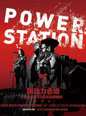 动力火车20年巡回演唱会深圳站