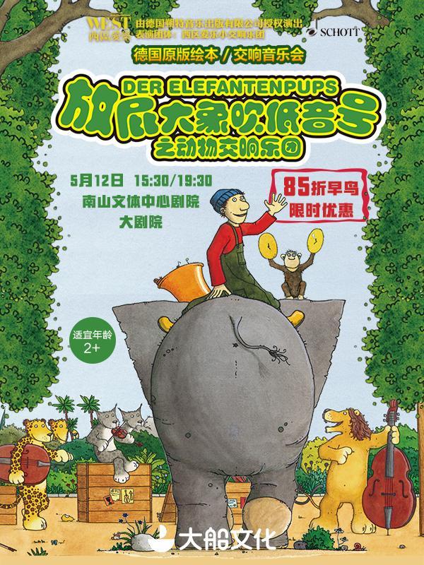 放屁大象吹低音号之动物交响乐团