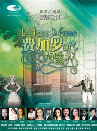 国家大剧院歌剧电影《费加罗的婚礼》