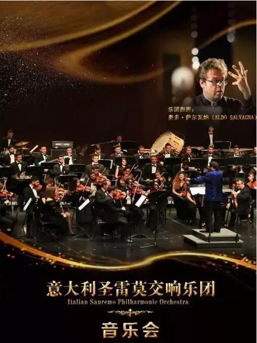 《意大利圣雷莫交响乐团歌剧歌曲音乐会》