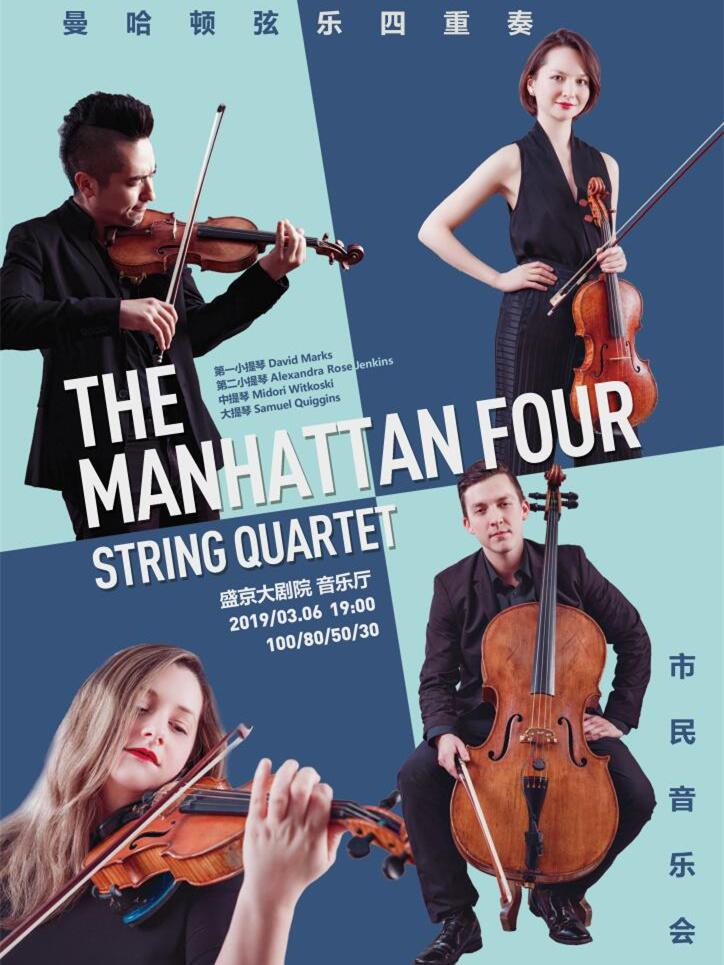 曼哈顿弦乐四重奏音乐会