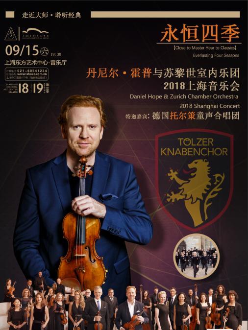 丹尼尔霍普与苏黎世室内乐团上海音乐会