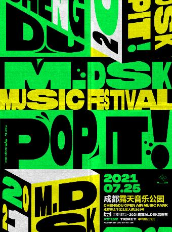 【成都】2021成都MDSK音乐节【满舒克/Tizzy T/黄旭/李佳隆】