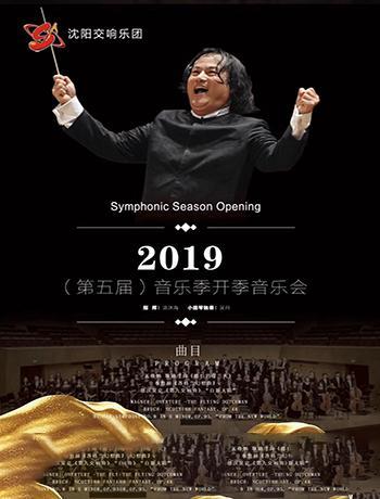 第五届 音乐季开季音乐会