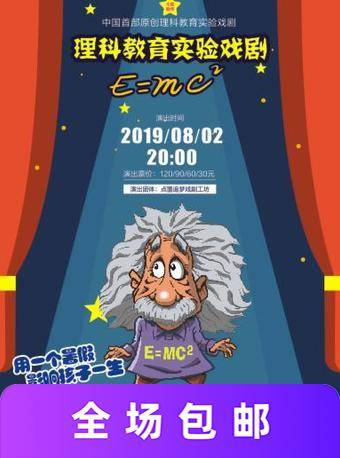 原创理科教育实验戏剧《E=mc²》