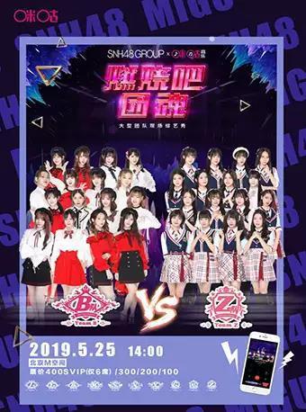 SNH48现场综艺秀 北京站