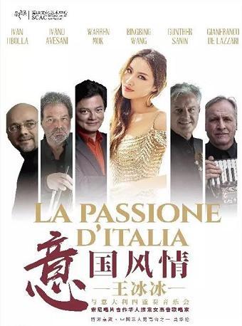 意国风情—王冰冰与意大利四重奏音乐会