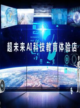 超未来AI科技教育体验