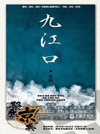 京剧|九江口