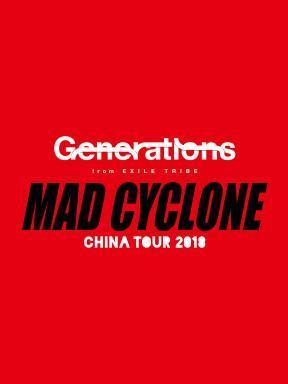 狂热飓风北京演唱会