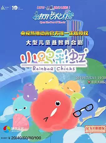 儿童剧《小鸡彩虹之梦幻云岛》