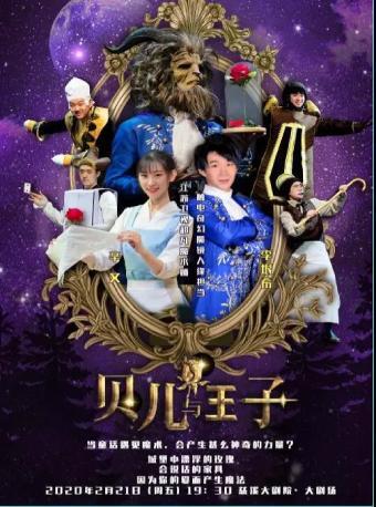 《贝儿与王子之新年派对》慈溪站