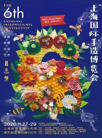 2020年第六届上海国际手造博览会