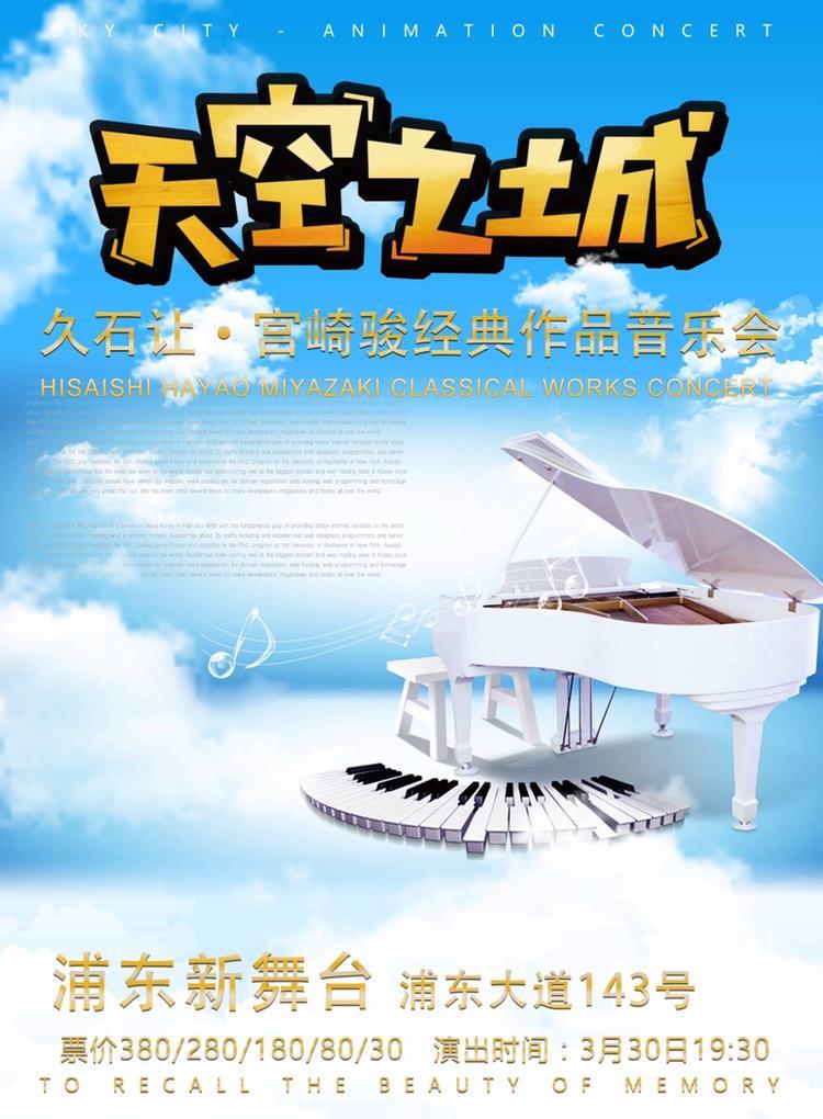 天空之城 久石让·宫崎骏动漫作品音乐会