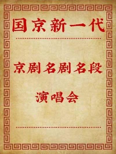 北京 京剧名剧名段演唱会