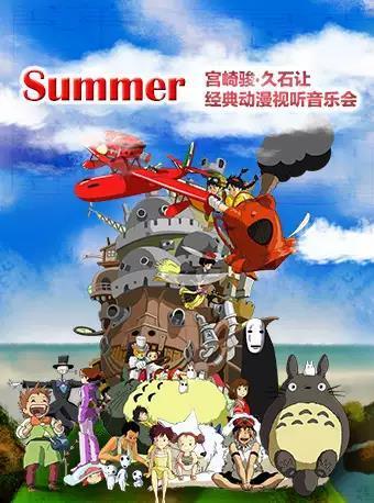 Summer-宫崎骏•久石让视听音乐会