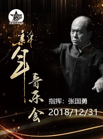 新年音乐会——跨年专场