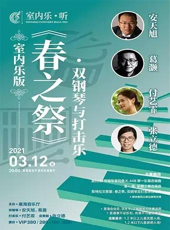 20210130_星海音乐厅室内乐演奏厅_【广州】室内乐·听:室内乐版《春之祭》·双钢琴与打击乐