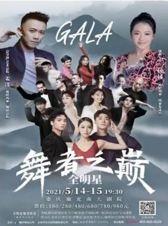 舞蹈盛典《舞者之巅—全明星》重庆站