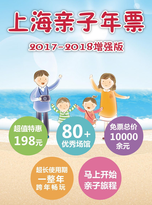 2018上海亲子年票