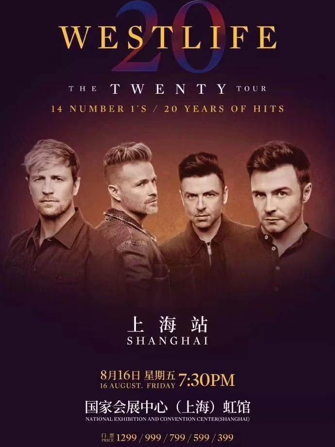 西城男孩演唱會上海站