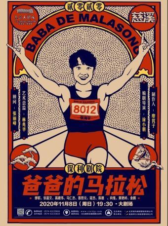 林兆华艺术总监话剧《爸爸的马拉松》