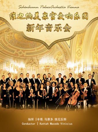 维也纳美泉宫交响乐团新年音乐会 贵阳