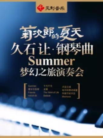 菊次郎的夏天——久石让钢琴曲梦幻之旅